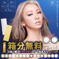 ☆★loveil★☆ 〜ラヴェール〜 1箱レンズ10枚入り カラー:シルキーベージュ、ミッドナイトア...