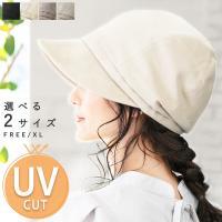 自分好みにサイズ調整 小顔効果抜群 UV 帽子 レディース 夏 大きいサイズ  紐調整 キャスケット ひも つば広 日よけ 折りたたみ  自転車 飛ばない UVカット