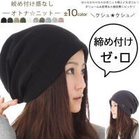 SALE セール 1000円 QUEENHEAD クイーンヘッド ニット帽 ボリュームたっぷりストレスゼロ 帽子 レディース 大きいサイズ 【 ボリュームニット】