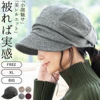 商品名 AWシャイニングキャスケット 帽子 レディース 大きいサイズ キャスケット 秋 冬 小顔効果 防寒対策に