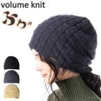 絞め付け感ゼロのキレイなシルエット 商品名 イザーンボリュームニット  ニット帽 レディース メンズ 大きいサイズ秋冬