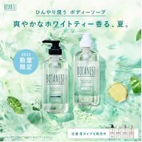 ライトシリーズ新登場!BOTANIST ボタニスト ボタニカル ボディーソープ・ボディーミルク  【...