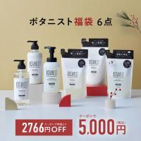 【BOTANIST ボタニカル福袋6点...
