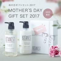 【ポイント10倍】BOTANIST 母の日ギフトセット2017 送料無料 オリジナルメッセージ 限定...