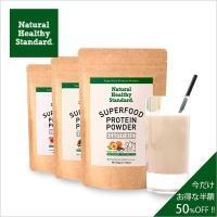 Natural Healthy Standard スーパーフードプロテインパウダー(ソイ)選べる3種...