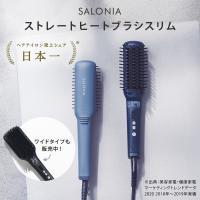 【SALONIA ストレートヒートブ...