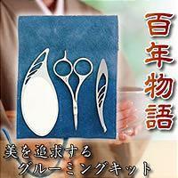 ●「百年物語」グルーミングキット 3点セット●【送料無料】