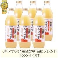 商品内容 : 「希望の雫 品種ブレンド」1000ml瓶×6本入り 賞味期限 : 製造日より1年  ■...