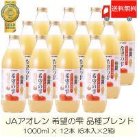 商品内容 : 「希望の雫 品種ブレンド」1000ml瓶×6本入 2ケース(12本) 賞味期限 : 製...