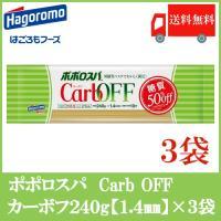 送料無料 はごろも ポポロスパ CarbOFF (低糖質パスタ) 1.4mm 240g×3袋