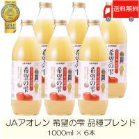 青森りんごジュース アオレン 希望の雫 りんごジュース 品種ブレンド 1000ml瓶×6本 送料無料 ポイント消化