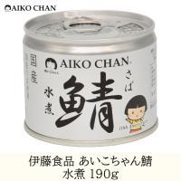 商品内容:伊藤食品 美味しい鯖(水煮) 190g 1缶
