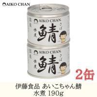 商品内容:伊藤食品 美味しい鯖(水煮) 190g 2缶