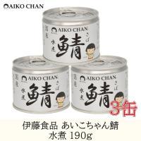 商品内容:伊藤食品 美味しい鯖(水煮) 190g 3缶