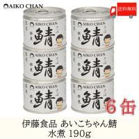 商品内容: 伊藤食品 美味しい鯖 (水煮) 190g 6缶 【送料無料】