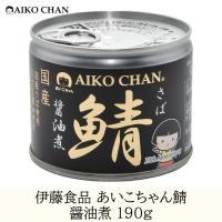 商品内容:伊藤食品 美味しい鯖(醤油煮) 190g 1缶