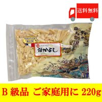 内容量:なかよし【カマンベールチーズ】B品 220g×1袋 賞味期限:製造日より90日