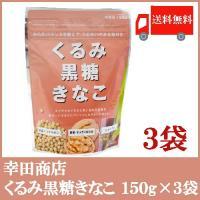 送料無料 幸田商店 くるみ黒糖きなこ 150g × 3袋