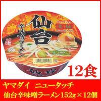 送料無料 ヤマダイ ニュータッチ 凄麺 仙台辛味噌ラーメン 152g (1箱) 12個 みそらーめん