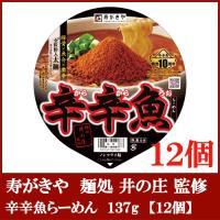 毎年大変ご好評をいただいております、東京石神井にある 人気店『麺処 井の庄』監修の「辛辛魚らーめん」...