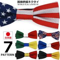世界の国旗柄 蝶ネクタイ 日本製