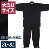 [ Point.01 ] オールシーズン着られる作務衣です。 [ Point.02 ] 綿100%で...