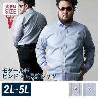 大きいサイズ カジュアルシャツ メンズ 長袖 モダール カジュアル 上品 ピンドット 春 秋 冬 2L 3L 4L