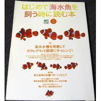 ◇ムック/A4判/160頁/1296円(税込) ◇エイ出版社(刊)/2004年3月(発行) 海水魚の...