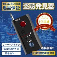 正規品 盗聴器 発見器 盗聴防止装置探知機 盗撮カメラ 発見器 盗聴防止  受信機 女性でも簡単 わかりやすい日本語説明書付