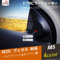 VEZEL ヴェゼル ドアAピラーツイッター  ドアAピラーにツイッター装着でき、音質改善しながら、...
