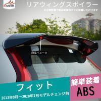フィット外装部品 リアウィングスポイラー ガーニッシュ 優質なABSを使い質量が良い! 車に穴あけな...