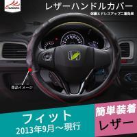 【適合車種】  ホンダ フィット ハイブリッド/ガソリン車  ●型式:  ガソリン車 …【DBA-G...