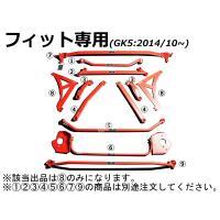 【適合車種】 ホンダ フィット  ●型式 …【DBA-GK5】 2013年9月〜現行モデル  【商品...