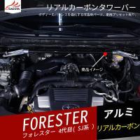 フォレスター リアルカーボンタワーバー  ボディーのバランスを強化する改造用パーツ、車両プリセット有...