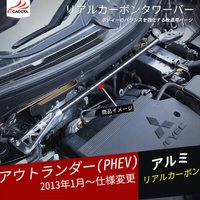 三菱 アウトランダーPHEV リアルカーボンタワーバー  ボディーのバランスを強化する改造用パーツ、...