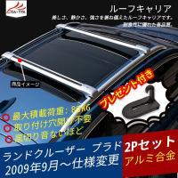【適合車種】  トヨタ ランドクルーザープラド :  ●型式 …【LDA-GDJ150W】 …【CB...