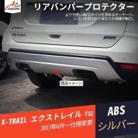 新型エクストレイルリアバンパープロテクター バンパーに迫力増強! 商品は専用設計で上質なフィッティン...