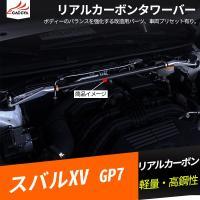 スバルXV リアルカーボンタワーバー  ボディーのバランスを強化する改造用パーツ、車両プリセット有り...