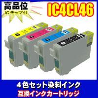 エプソン インク 互換 プリンターインク  2セットご購入でブラック1個おまけです  商品内容 IC...
