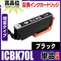 商品内容 ICBK70L(ブラック) 1個  プリンター適合機種 EP-306 EP-706A EP...