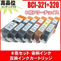 2セットご購入でブラック1個おまけです  商品内容BCI-321BK(ブラック) BCI-320BK...