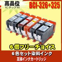 2セットご購入でブラック1個おまけです  商品内容 BCI-326BK(ブラック) BCI-325B...