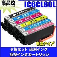 商品内容 ICBK80L(ブラック) ICC80L(シアン)ICM80L(マゼンダ) ICY80L(...