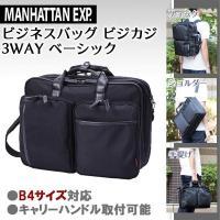 協和 MANHATTAN EXP (マンハッタンエクスプレス) ビジネスバッグ ビジカジ 3WAY ベーシック ME-14 ブラック 53-80251