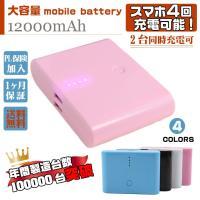 ◆モバイルバッテリー大容量12000mAh◆  ■大容量12000mAhなので急な外出でも安心  ■...