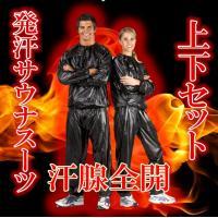 サウナスーツ(男女兼用・約155〜175cmフリーサイズ・セパレートタイプ) 着るだけで発汗効果! ...