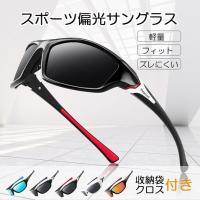 偏光サングラス スポーツサングラス UV400 ゴルフ 釣り 運転 スノボー