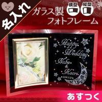 結婚祝いや結婚記念に最適なおしゃれな名入れ彫刻ガラスフォトフレーム/写真L版/です。 ※クリアカラー...