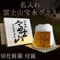誕生日プレゼントなどの各記念日のギフトにおすすめです。  手作り江戸硝子 世界文化遺産富士山をモチー...