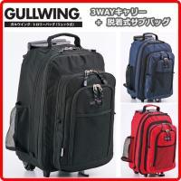 ガルウイング トロリーバッグ (リュック式) 15152 (GULLWING 3WAYバッグ 手提げ キャスター リュック) 脱着式 サブバッグ 搭載